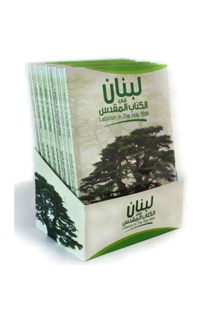 LEBANON IN THE HOLY BIBLE BULK OF 10 DVDS