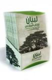 LEBANON IN THE HOLY BIBLE BULK OF 10 DVDS