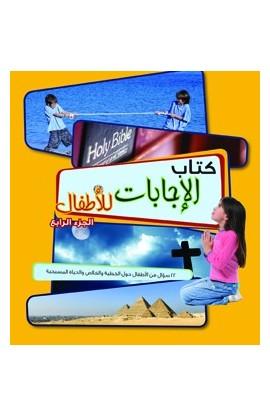 كتاب الإجابات للأطفال الجزء الرابع