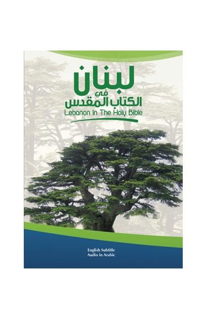 LEBANON IN THE HOLY BIBLE   لبنان في الكتاب المقدس