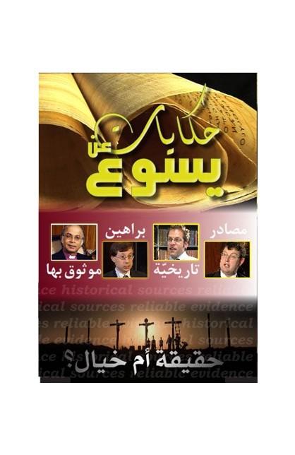JESUS ACCOUNTS DVD   حكايات عن يسوع