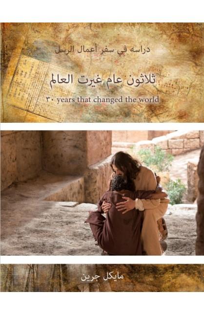 ثلاثون عاما غيرت العالم