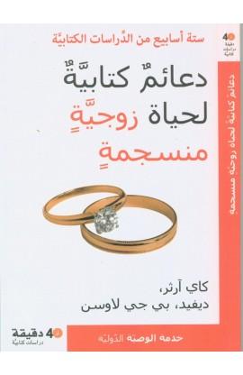 دعائم كتابية لحياة زوجية منسجمة