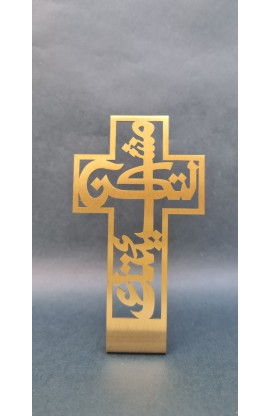 15 CM YOUR WILL CROSS ARABIC ST
