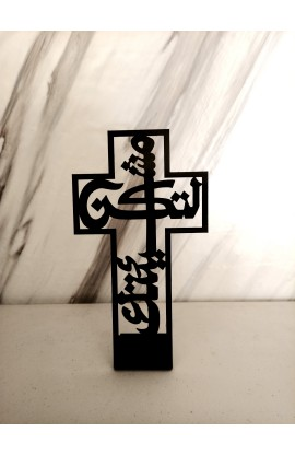 15 CM YOUR WILL CROSS ARABIC BLACK ST