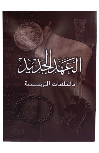 العهد الجديد بالخلفيات التوضيحية SOFT COVER
