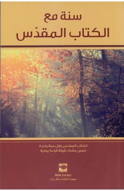 سنة مع الكتاب المقدس