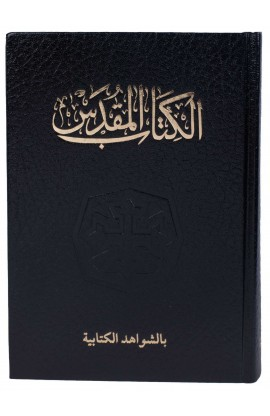 ARABIC BIBLE NVDCR053