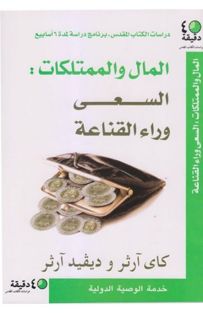 المال والممتلكات