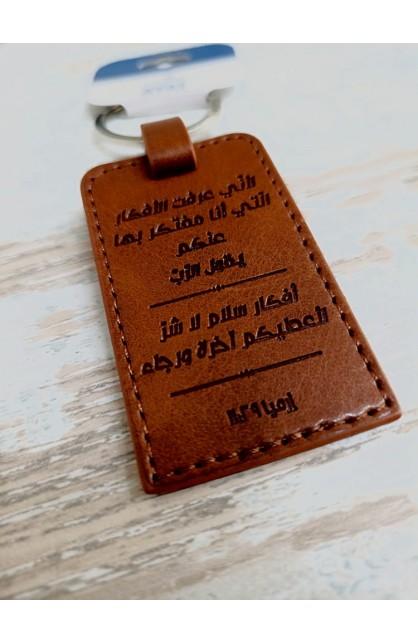 I know the plans Arabic Keyring