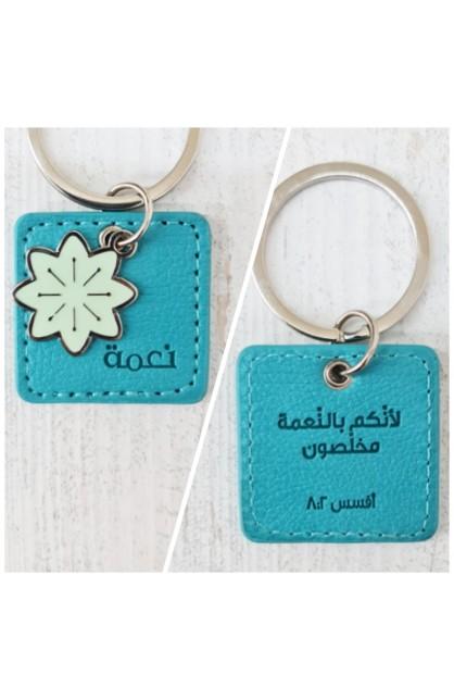 Grace Charm Blue Arabic Keyring