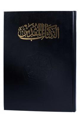 ARABIC BIBLE NVD83