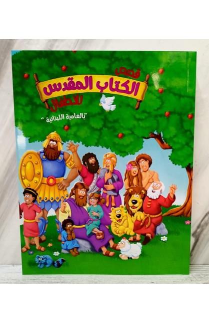قصص الكتاب المقدس للأطفال بالعامية اللبنانية