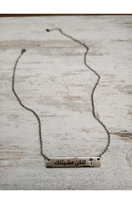 YOUR WILL BE DONE ARABIC BAR NECKLACE