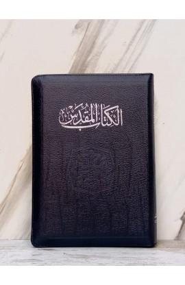 ARABIC BIBLE NVD67ZTI