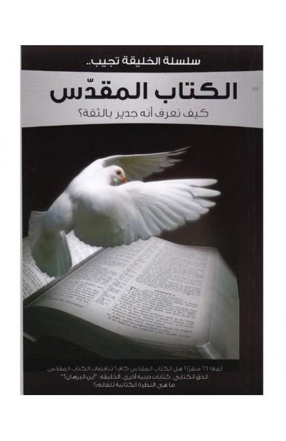 الكتاب المقدس - سلسلة الخليقة تجيب