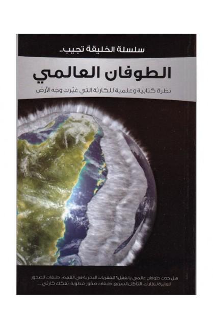 الطوفان العالمي - سلسلة الخليقة تجيب