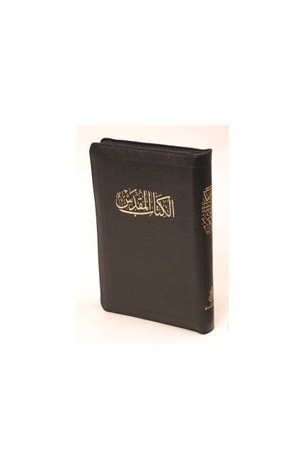 ARABIC NEW VAN DYKE BIBLE ZIPPER NVD67Z