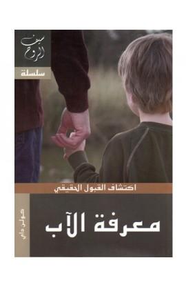 معرفة الآب