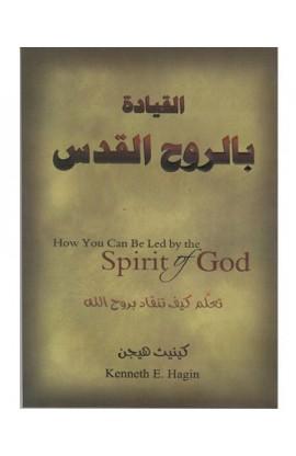 القيادة بالروح القدس