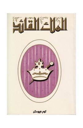 الملك القائد