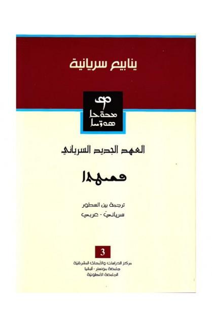 ترجمة بين السطور سرياني عربي عهد جديد