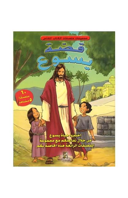قصة يسوع