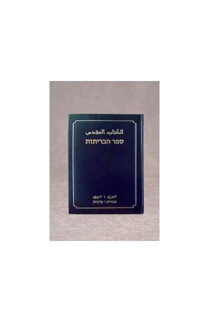 الكتاب المقدس عبري   عربي