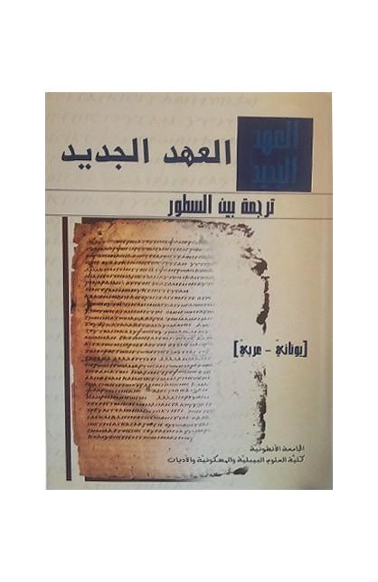 العهد الجديد ترجمة بين السطور   يوناني عربي
