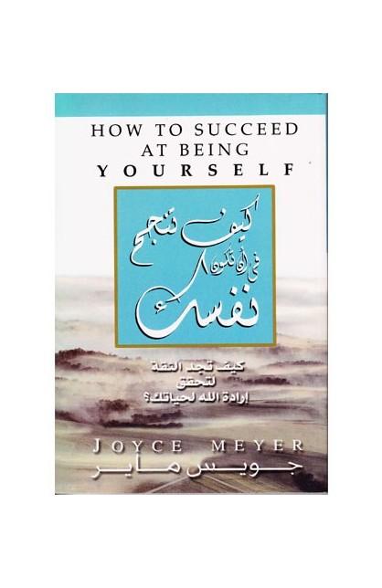 كيف تنجح في أن تكون نفسك