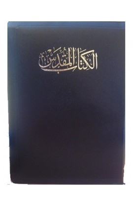 ARABIC BIBLE NVD95Z IMM. LEATHER ZIPPER