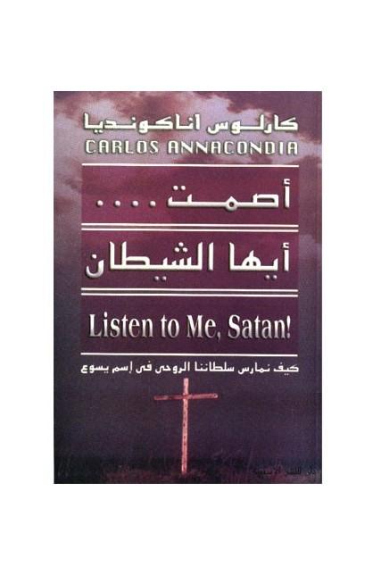 أصمت أيها الشيطان