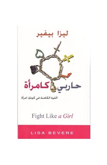 حاربي كامرأة
