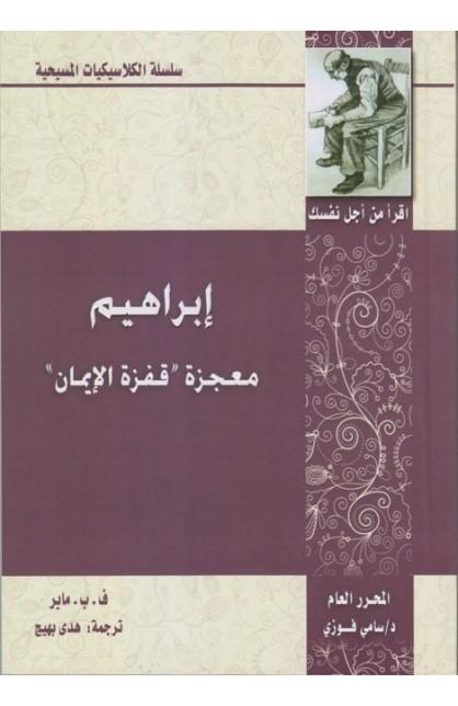 إبراهيم   سلسلة الكلاسيكيات المسيحية