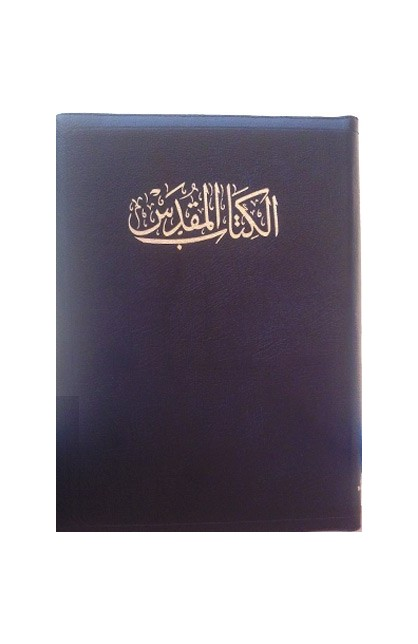 ARABIC BIBLE NVD97ZTI LEATHER INDEX ZIPPER