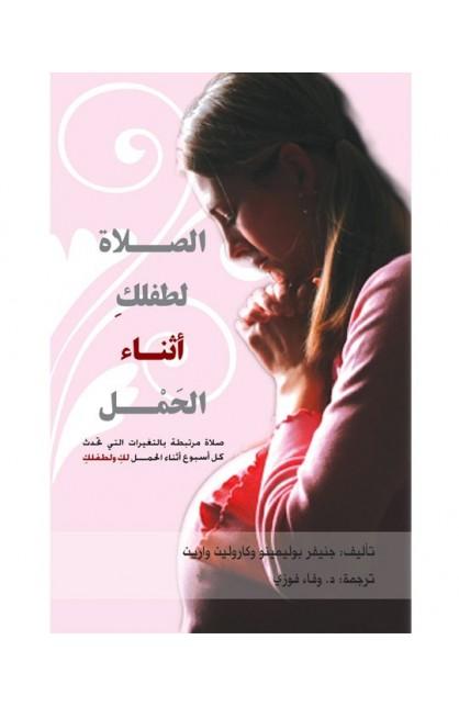 الصلاة لطفلك أثناء الحمل