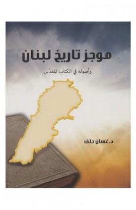 موجز تاريخ لبنان