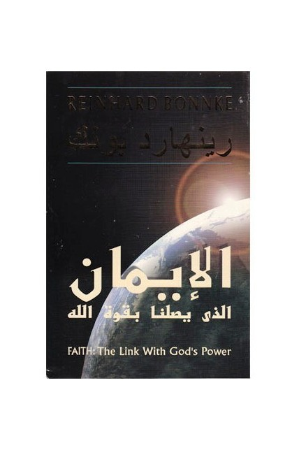 الإيمان الذي يصلنا بقوة الله
