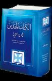 الكتاب المقدس الدراسي   ARABIC NIV STUDY BIBLE