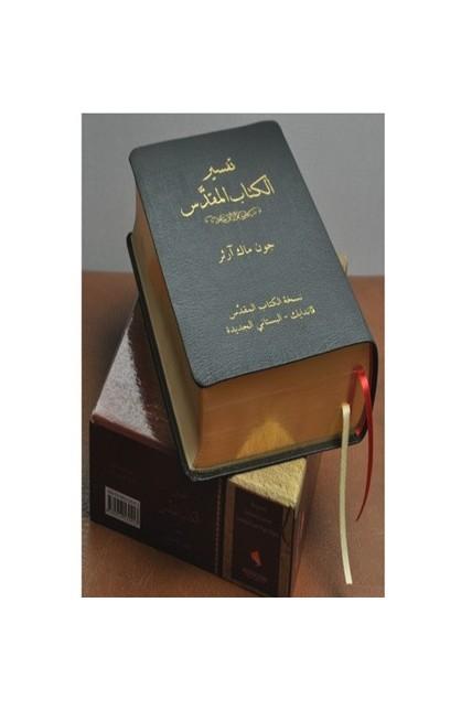 تفسير الكتاب المقدس   LEATHER BLACK