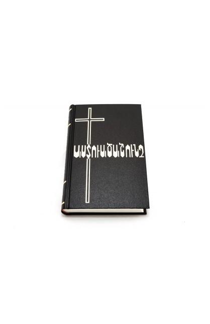 ARMENIAN BIBLE SMALL M43