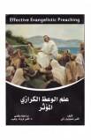 علم الوعظ الكرازي المؤثر