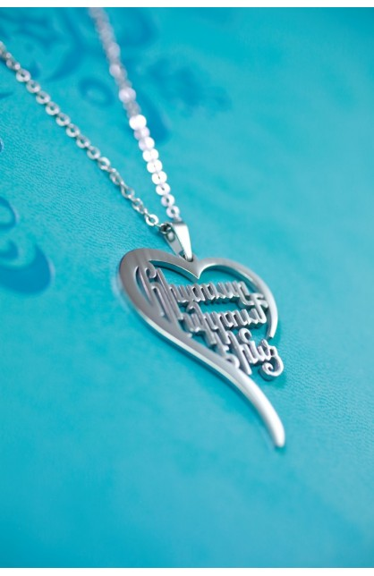 JESUS LOVES ME HEART NECKLACE ARMENIAN