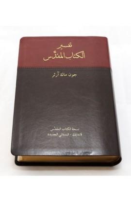 تفسير الكتاب المقدس   ALPHA PU