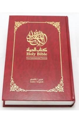 كتاب الحياة عربي   إنجليزي