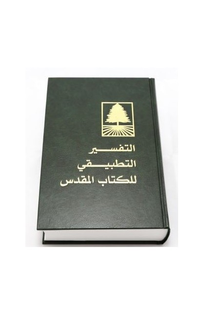 التفسير التطبيقي للكتاب المقدّس LAB