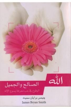 الله الصالح والجميل