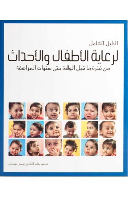 الدليل الشامل لرعاية الأطفال والأحداث