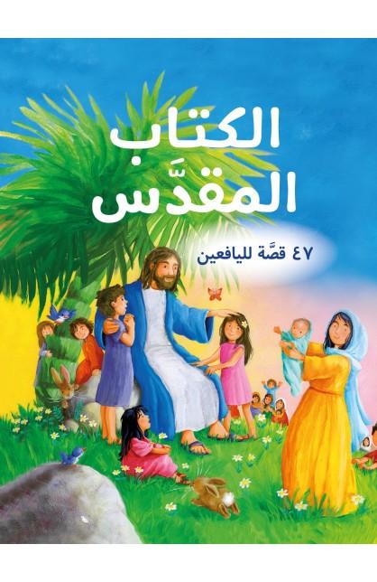 الكتاب المقدس   47 قصة لليافعين