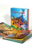 الكتاب المقدس للأطفال الصغار